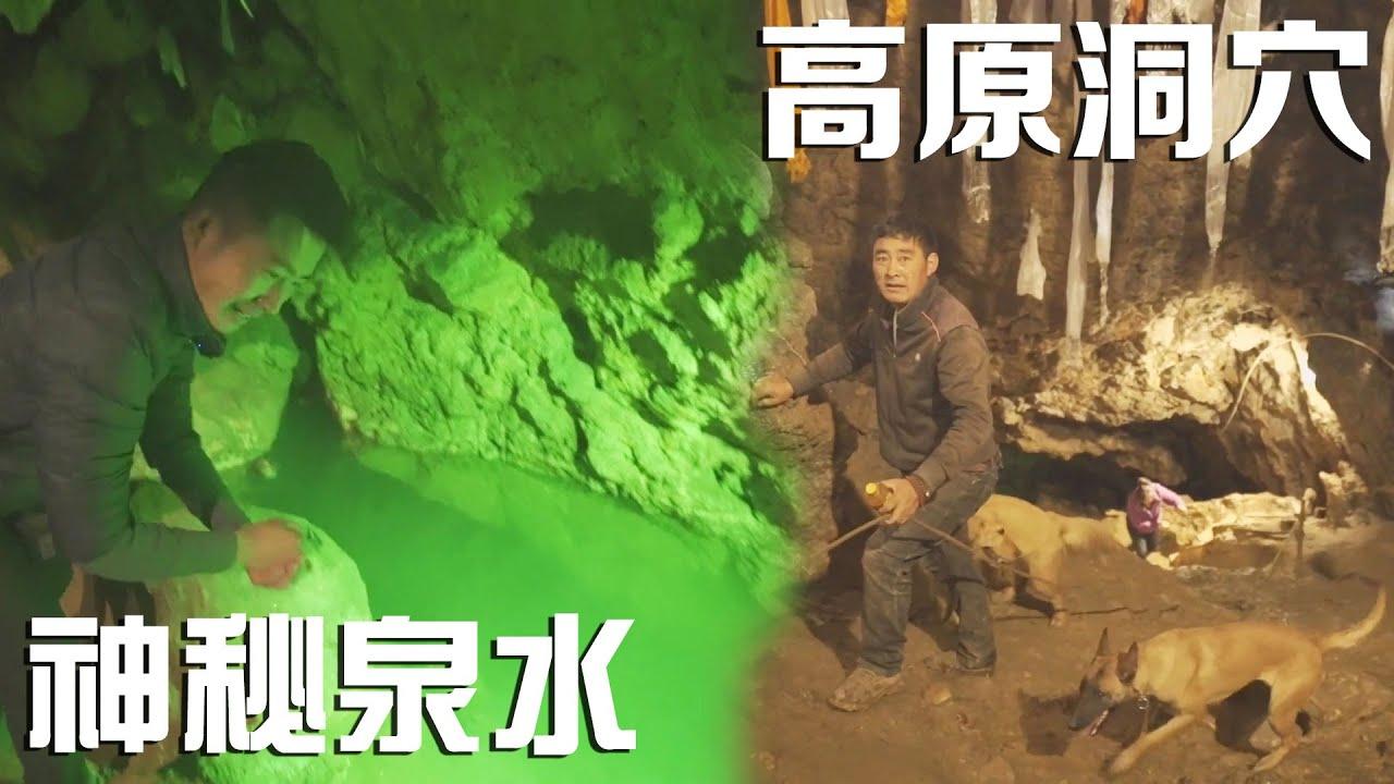 高原上的神秘洞穴,洞内深处有一潭泉水,藏族朋友说可以带来好运【小白的奇幻旅行】