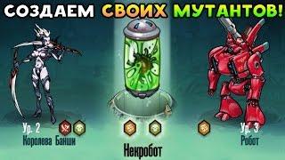 СОЗДАЕМ СВОИХ МУТАНТОВ! - Mutants: Genetic Gladiators