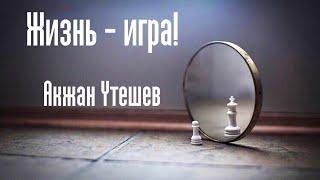 Жизнь - игра. Автор: Акжан Утешев(, 2016-06-20T06:30:37.000Z)