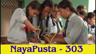 प्रविधिमा किशोरी, अन्तराष्ट्रिय योग दिवश | NayaPusta - 303