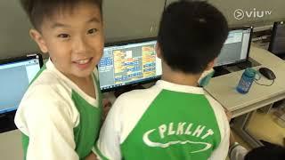 Publication Date: 2020-12-28 | Video Title: 未來教室 保良局陸慶濤小學 part 2