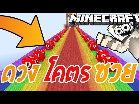 แข่งกันเปิดลัคกี้บล็อค! ดวงดีจริงๆนะ (Minecraft Lucky Block Race)