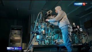 Россия 1: НИЯУ МИФИ - базовый вуз по подготовке кадров для атомной отрасли