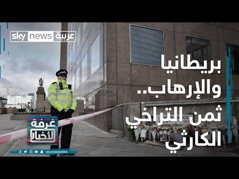 بريطانيا وقفص الإرهاب.. ثمن التراخي الكارثي  - نشر قبل 8 ساعة