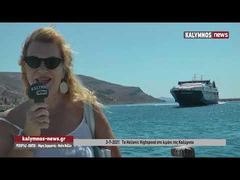 3-7-2021 Το Hellenic Highspeed στο λιμάνι της Καλύμνου