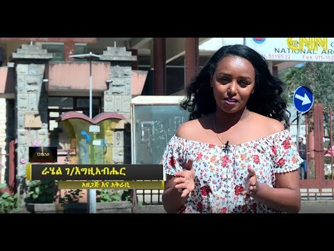 Ethiopia: National Archives and Library of Ethiopia - ENN