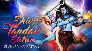 Shiv Tandav Stotram | शिवतांडव स्तोत्रम | Shiva Stotra | Shankar Mahadevan / with lyrics......