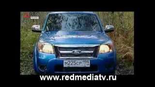Наши Тесты Ford Ranger 2010