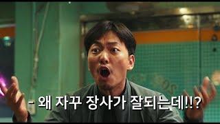 위장수사로 치킨집 열었다가 맛집으로 소문나면 벌어지는 일.. thumbnail