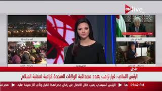 د. نبيل عمرو: لابد أن يكون هناك ضغط على أمريكا لتتراجع عن قرار الاعتراف بالقدس عاصمة لإسرائيل