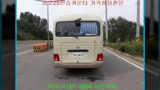 카운티25인승,25인승중고차 매매시세 상담전문 대박트럭…