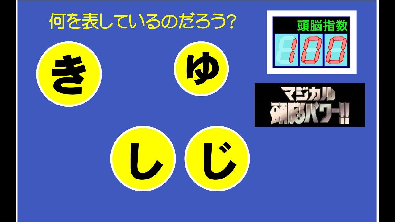 クイズ マジカル頭脳パワー マジカルコインいち文字クイズ第2弾 Youtube