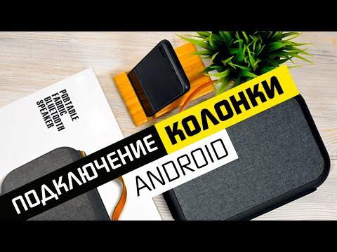 Как подключить беспроводную колонку к телефону на Android по Bluetooth