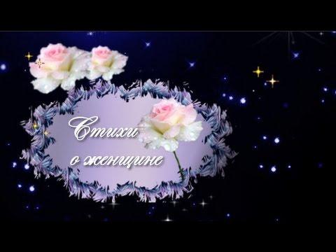 Стихи о женщине красиво