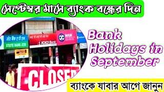 Bank Holidays 2020 | Bank Holiday | Bank Closed dates in September