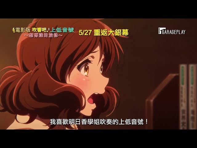【電影版 吹響吧!上低音號~想傳達的旋律~】電影預告 現在的我只想和學姐一起吹響這青春的樂曲!5/27重返大銀幕