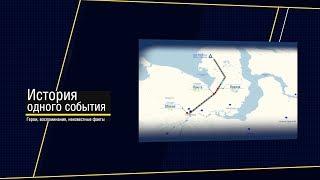 «История одного события» Железная дорога «Обская – Бованенково»