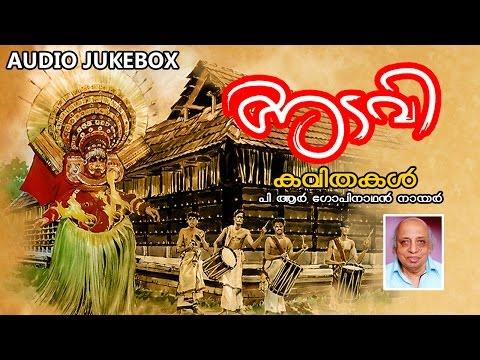 Malayalam Kavithakal | Adavi | Ft. Anu V Kadamanitta thumbnail