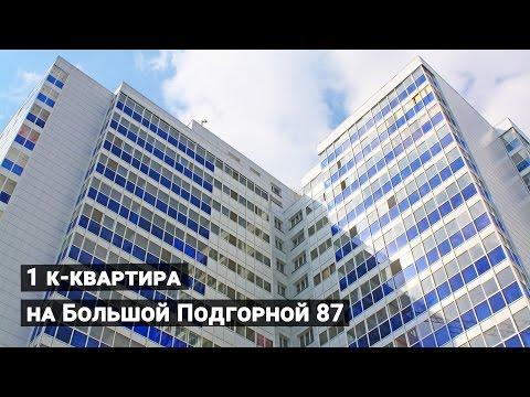 Продается новая полноценная 1 комнатная квартира 58кв.м на Большой Подгорной 87 Томск