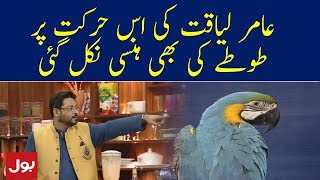 Amir Liaquat Ki Is Harkat par Tootay Ki Hansi Nikal Gaye   Ramzan Mein BOL