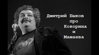 Про Кокорина и Мамаева