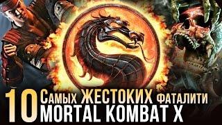 10 самых-самых жестоких фаталити в Mortal Kombat X