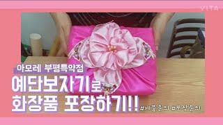 [상자 박싱] 화장품 신부세트 예단포장!
