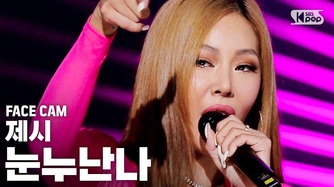 [페이스캠4K] 제시 '눈누난나' (Jessi 'NUNU NANA' FaceCam)│@SBS Inkigayo_2020.08.02.