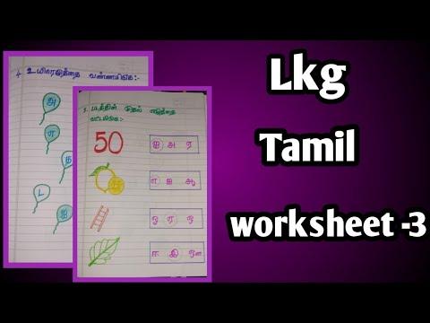 Lkg- Tamil Worksheet Part 3 - YouTube