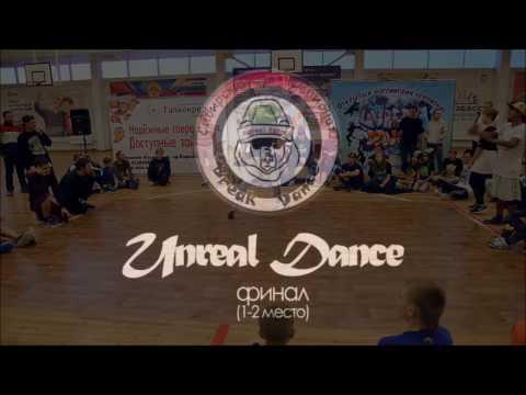 Bboy Next. Unreal Dance.2016 yers