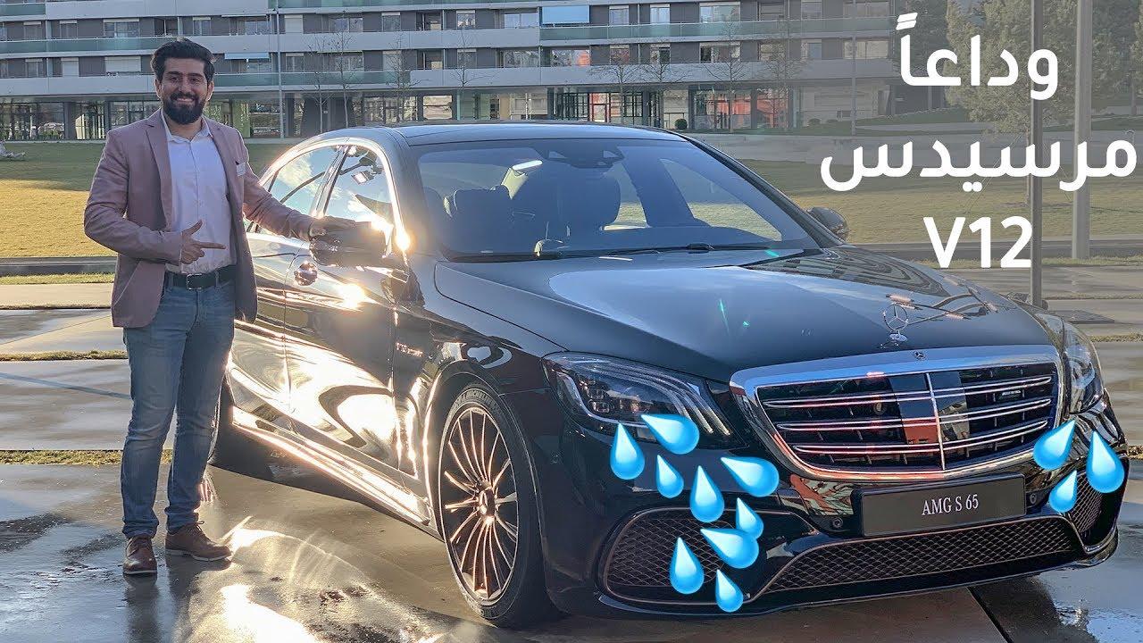 آخر سيارة S Class مع محرك V12 معرض جنيف للسيارات 2019 Youtube