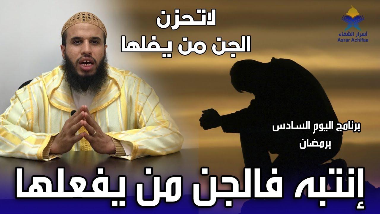اليوم السادس من رمضان    الجن من يسبب لك هذا الأمر وأنت لا تعلمه فلا يحبك الناس