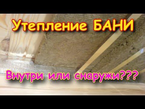 Как утеплить баню из бруса изнутри своими руками