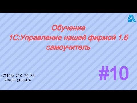 1С:Управление нашей фирмой 1.6. Урок 10. Перемещение товаров между складами. За 5 минут.