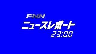 FNNニュースレポート2300を再現してみた。