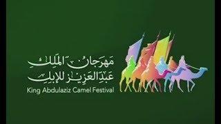 الفرقة العمانية بقرية الفعاليات - مهرجان الملك عبد العزيز للإبل 3
