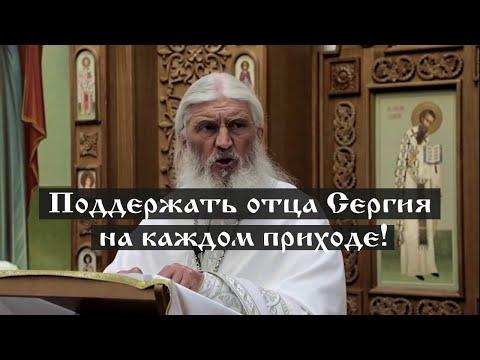 Поддержать отца Сергия