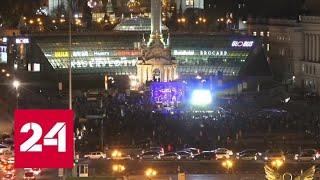 Смотреть видео Годовщина Майдана: как Киев понимает достоинство и свободу? - Россия 24 онлайн