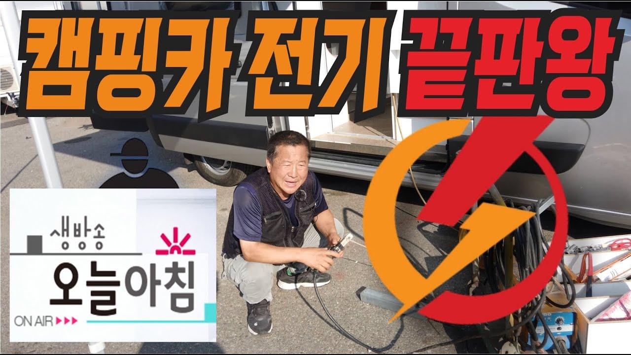 MBC오늘아침 캠핑카,르노마스터 전기끝장 테스트  - 파주 홍성자동차