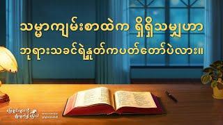 ခြေချင်းများကိုချိုးဖျက်၍ ပြေးပါ - ရုပ်ရှင်ကလစ် ၂ - သမ္မာကျမ်းစာထဲက ရှိရှိသမျှဟာ ဘုရားသခင်ရဲ့နှုတ်ကပတ်တော်ပဲလား။