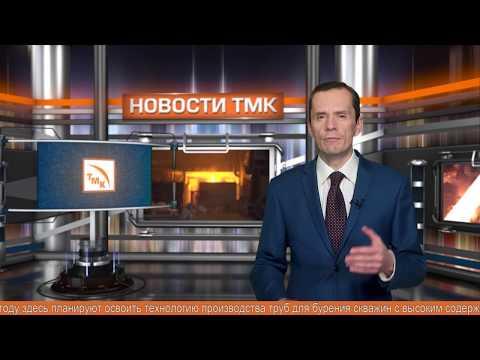 Новости ТМК 23.01.2020