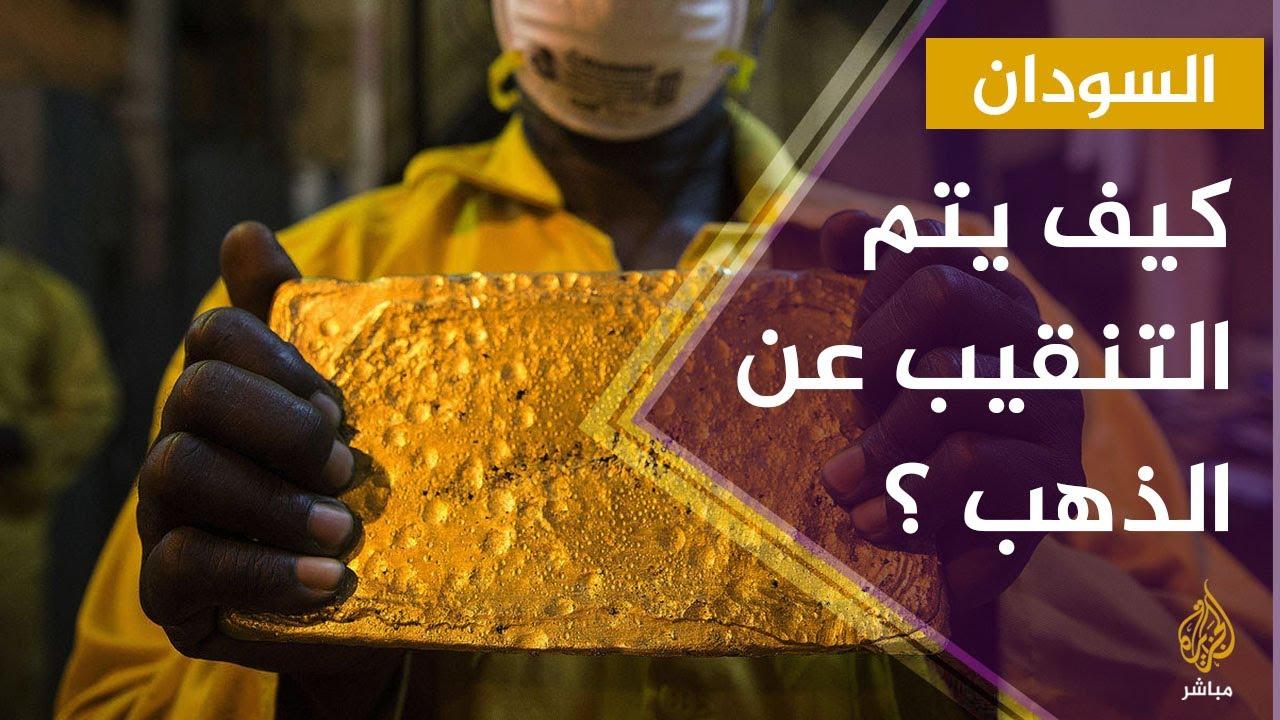 كيف يتم التنقيب عن الذهب في السودان ؟