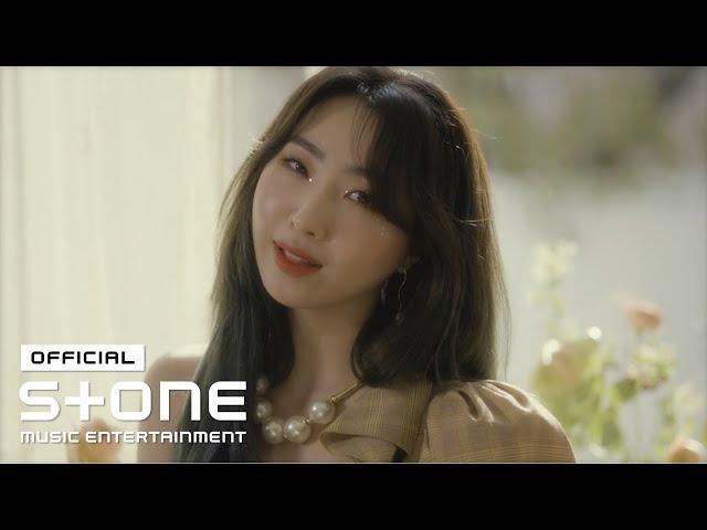 공민지 (MINZY) - LOVELY MV