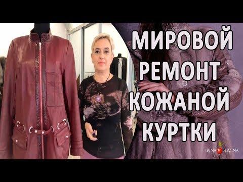Кайфовый ремонт кожаной куртки. Как привести в восторг хозяйку старой куртки.