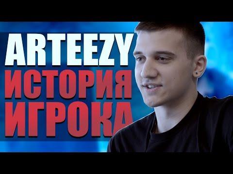 видео: arteezy - ИСТОРИЯ ИГРОКА dota 2