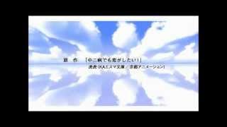 小鳥遊六花(内田真礼) - 覚醒ラグナロク -暗黒黙示録-