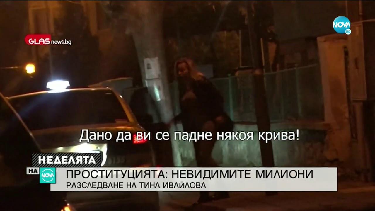 """(ВИДЕО) - """"Разследване на NOVA"""": Проституцията - Бизнес за милиони на ръба на закона!"""