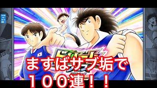 【たたかえドリームチーム】第359団  SSR祭り!?ドリフェス100連!○○日向来た!?w