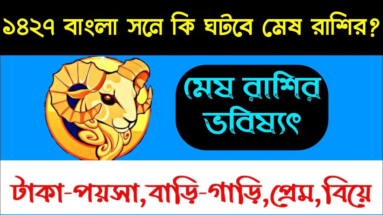 শুভ অশুভ মিলিয়ে ১৪২৭ বাংলা সনটি কেমন কাটবে? মেষ রাশীদের | Sonaton TV