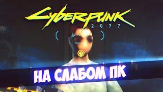 CyberPunk 2077 [На Слабом ПК]